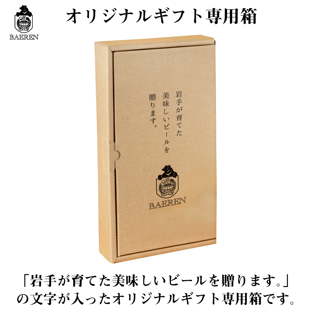 [送料無料] 【専用ギフト箱入り】ベアレン醸造所 ギフト用 缶ビール THE DAY (デ・デイ) 3種9本 詰め合わせ