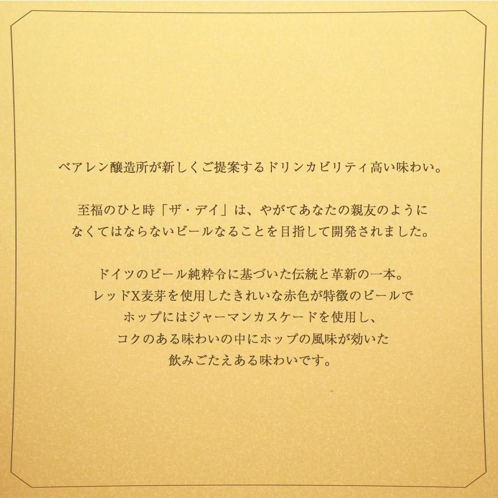 ベアレン醸造所 THE DAY / INNOVATION RED LAGER (ザ・デイ / イノベーション レッド ラガー) 350ml 缶ビール 24本セット (ba0902-Irl24)
