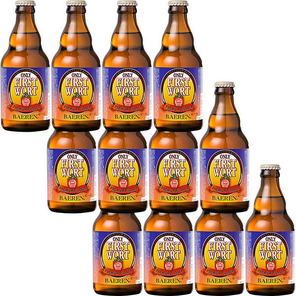 【1本当たり10円お得】 ベアレン醸造所 オンリー ファーストウォート 330ml瓶 12本セット (ba0089-Ofw12)