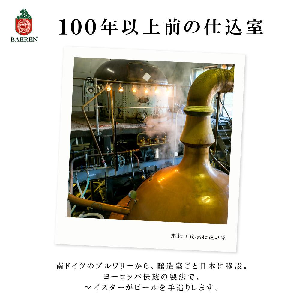 ベアレン醸造所 NO SIDE BEER (ノーサイド ビール) 330ml瓶 6本セット