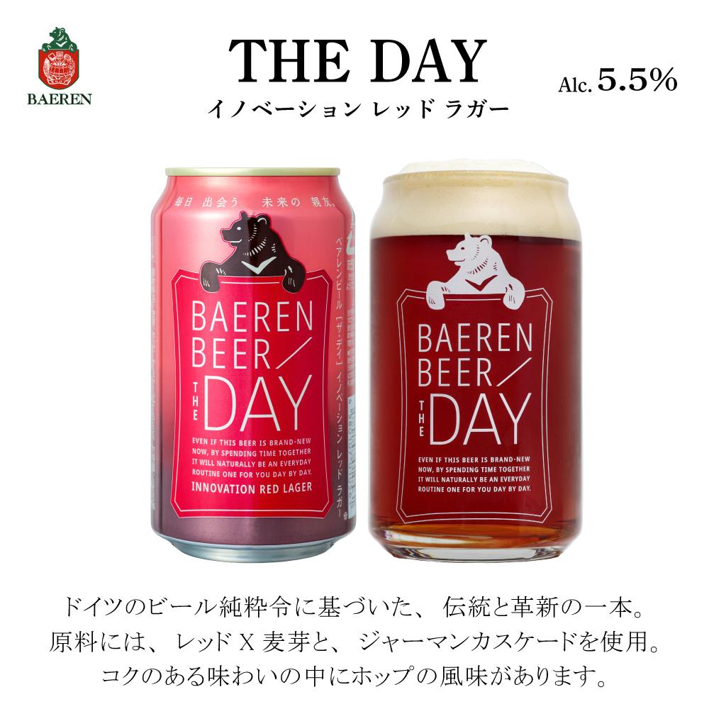 【送料無料】THE DAY3種 & レモンラードラー 缶4種12本セット 350ml缶