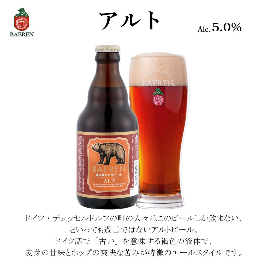 [送料無料] ベアレン醸造所  定番ビール 4種4本 & 冷麺チップス 詰め合わせ ギフトBOX入り