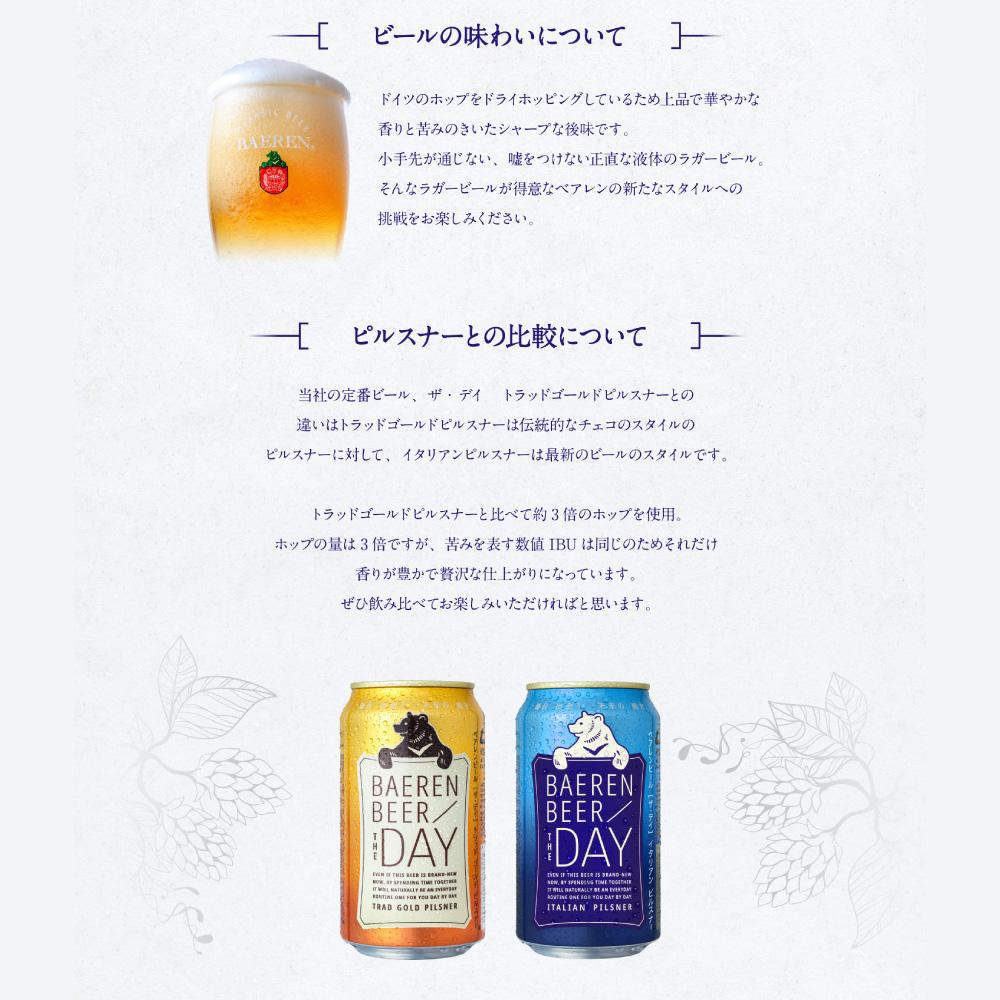 新発売 イタリアンピルスナー入り THE DAY4種  缶4種12本セット 350ml缶
