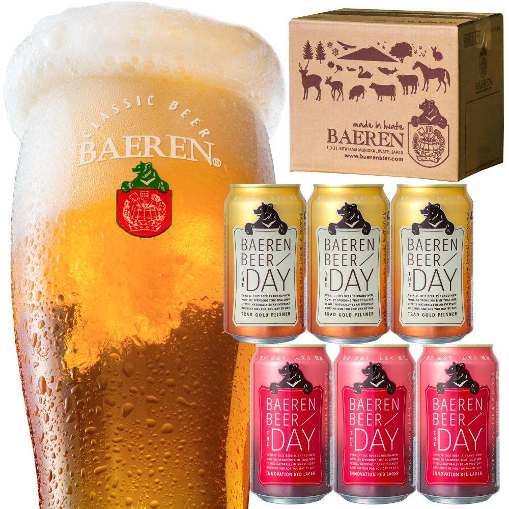 [送料無料][ラッピング・熨斗・メッセージカード不可] ベアレン醸造所 缶ビール ザ・デイ2種6本 トライアル(お試し)セット KB