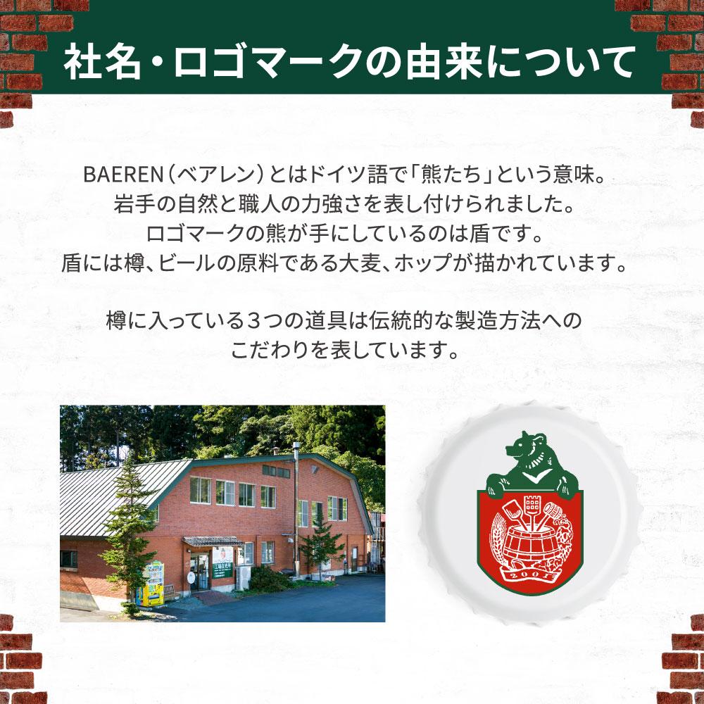 [送料無料] 【専用ギフト箱入り】ベアレン醸造所 ギフト用 缶ビール THE DAY (デ・デイ)・レモンラードラー 3種9本 詰め合わせ
