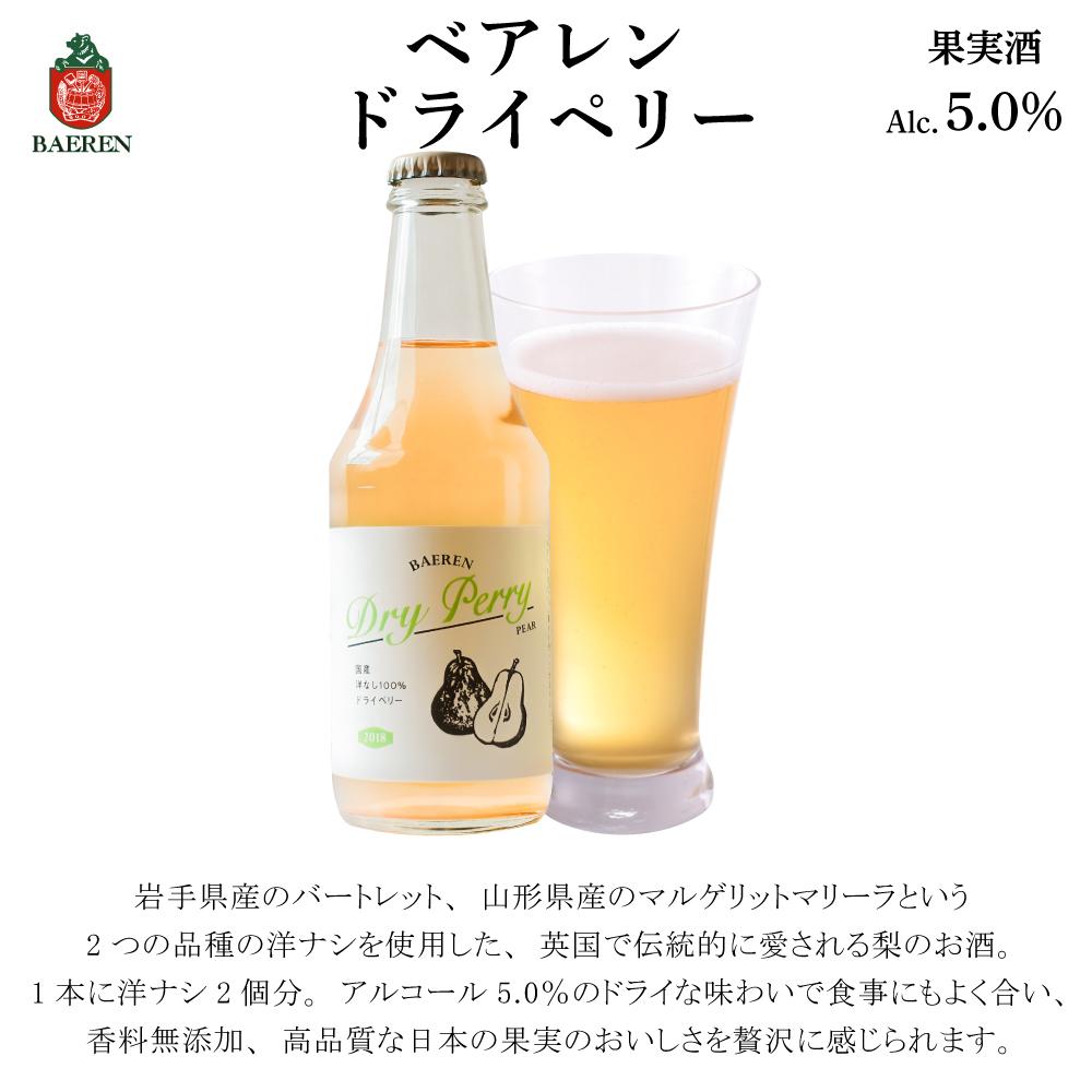 ベアレン醸造所 ドライペリー 300ml瓶 1本単位 (ba0974)