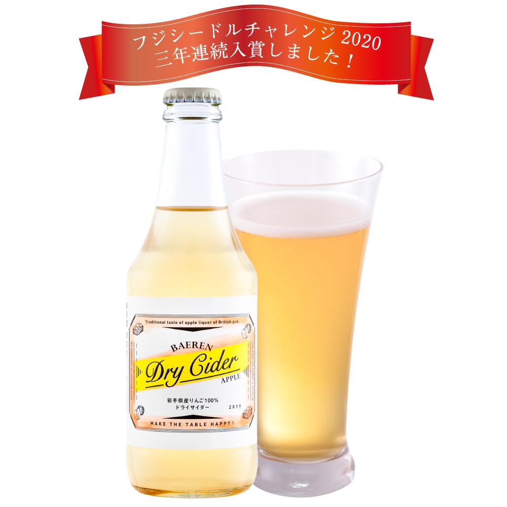 ベアレン醸造所 ドライサイダー 2020 300ml瓶 1本単位