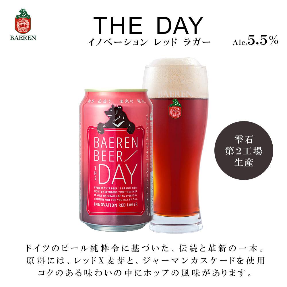 [送料無料] 【専用ギフト箱入り】ベアレン醸造所 ギフト用 缶ビール THE DAY (デ・デイ) 2種12本 詰め合わせ[BCS-12C]