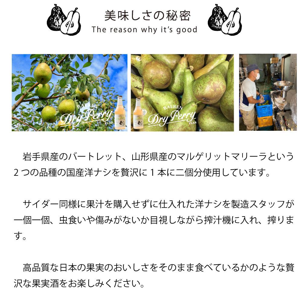 【1本当たり10円お得】ベアレン醸造所 洋ナシの果実酒 ドライペリー 300ml瓶 12本セット