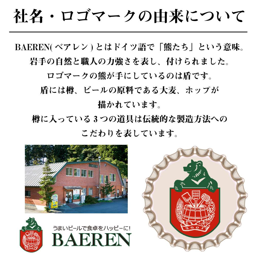 ベアレン醸造所 ゆずサイダー 300ml瓶 1本単位