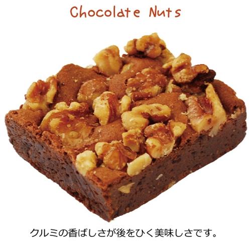 ブラウニー チョコナッツ 単品 [在庫限りで販売終了]