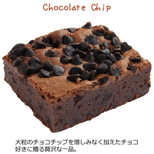 ブラウニー チョコチップ 単品 [在庫限りで販売終了]