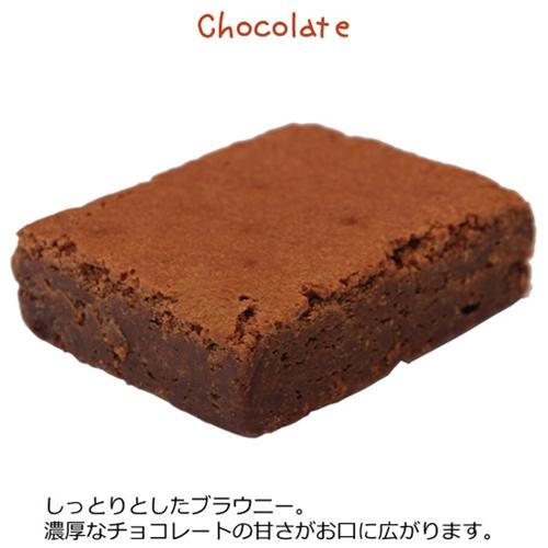 ブラウニー チョコレート 単品 [在庫限りで販売終了]