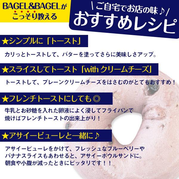 【季節限定】アサイーベリーベーグル 単品