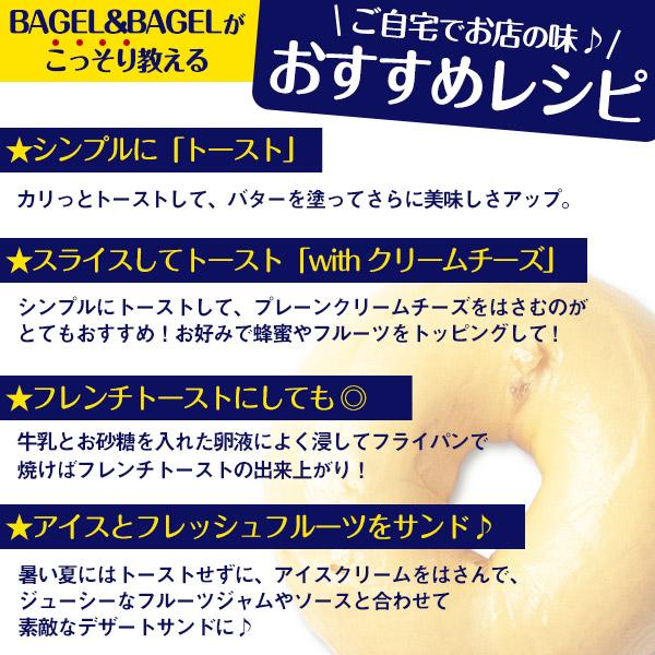 【季節限定】レモンとはちみつベーグル 単品