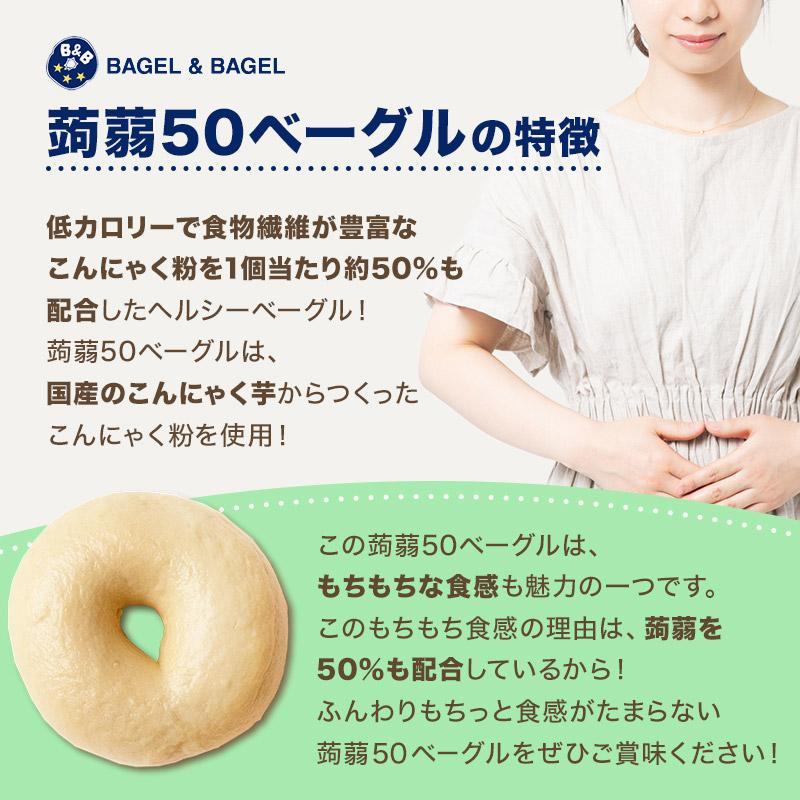≪7月4日〜販売開始≫【限定】蒟蒻50ベーグル 単品