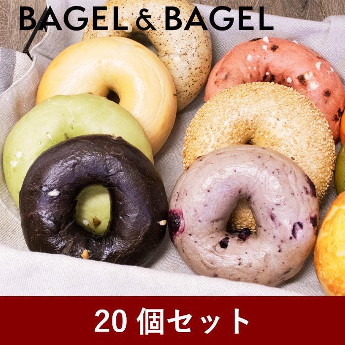 【送料込み】TOP10ベーグルセット20個入り