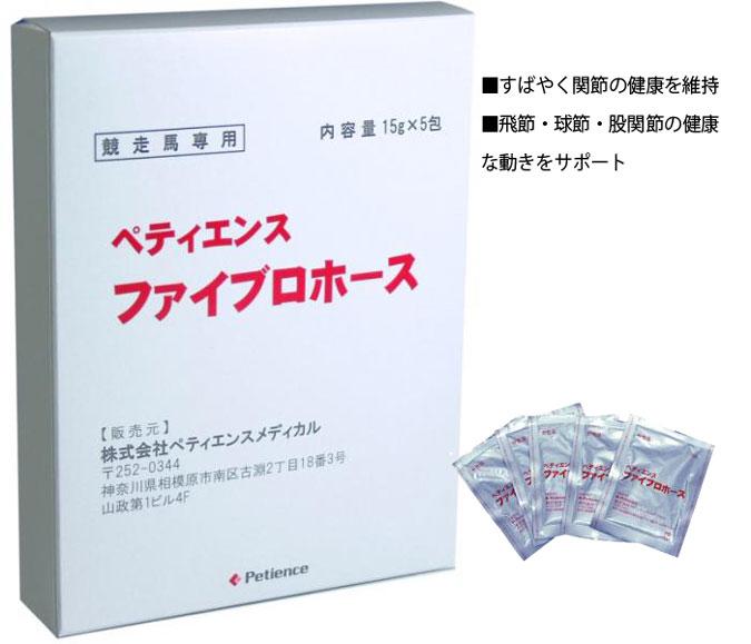 ペティエンス ファイブロホース 15g×5包