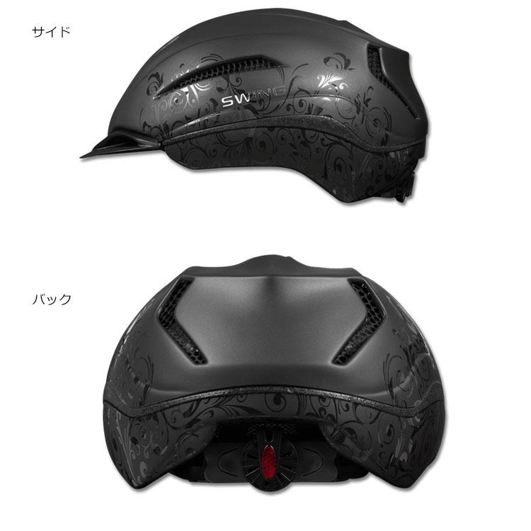 SWING ヘルメット-H12