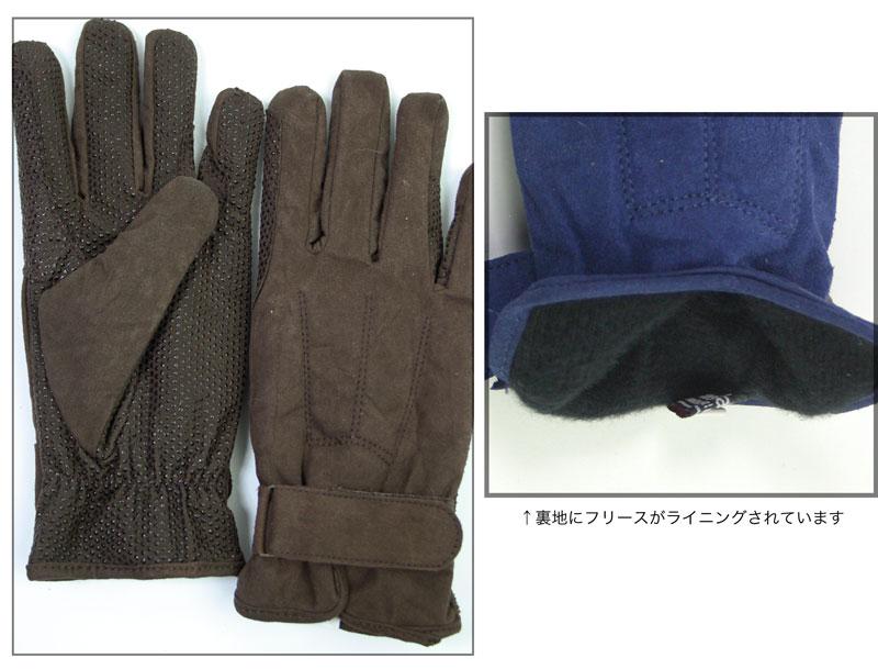 ☆セール☆ ピンプル付き合皮防寒グローブ-ジュニア用