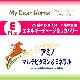 マイディアホース エナジープラス-2kg【電解質・マルチビタミン入り総合サプリメント】