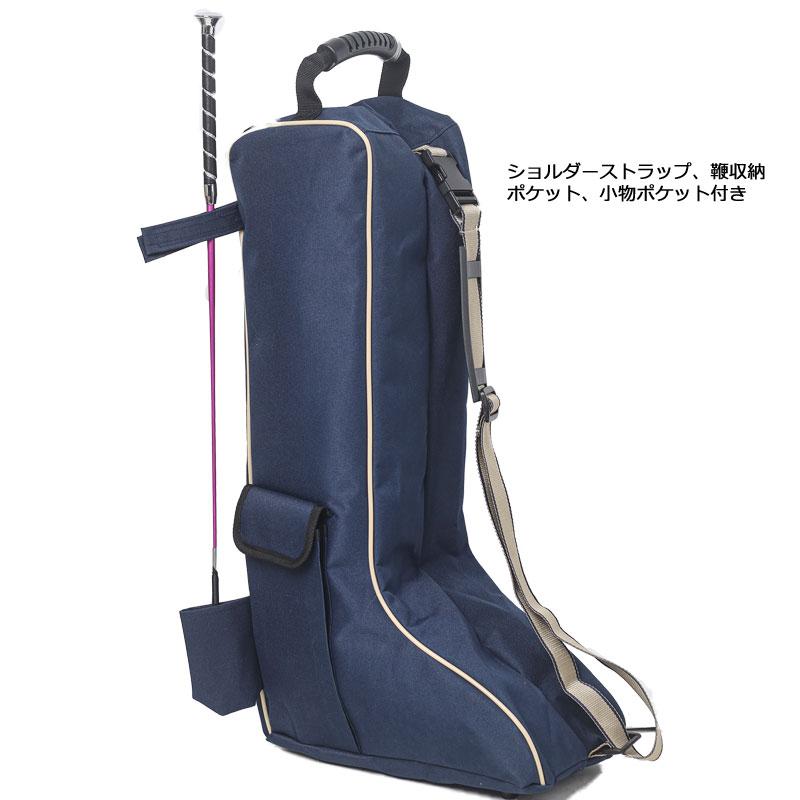 HM セパレートブーツバッグ