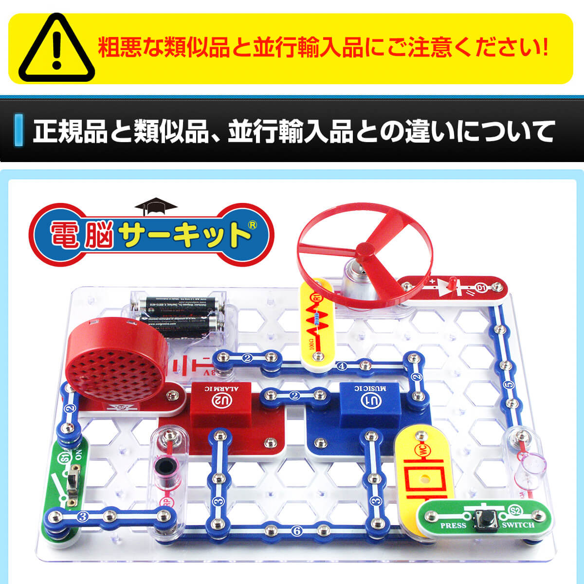 【訳あり 箱潰れ 商品未使用】 知育玩具 おもちゃ 電脳サーキット 300 電子回路が学べる 電子ブロック 子供 電子玩具 科学 実験 回路パズル