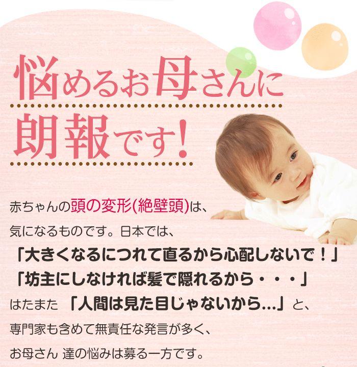 絶壁 向き癖 改善 天使のねむり カバー1枚セット 防止 赤ちゃん ドーナツ枕 不要 矯正