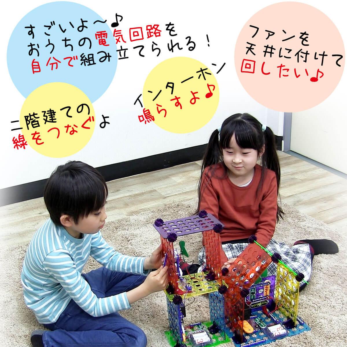 正規品 電脳サーキット マイホーム 立体的に電子回路が組めて、おうちの電気のしくみが分かるサイエンス玩具 子供 電子玩具 科学 おもちゃ
