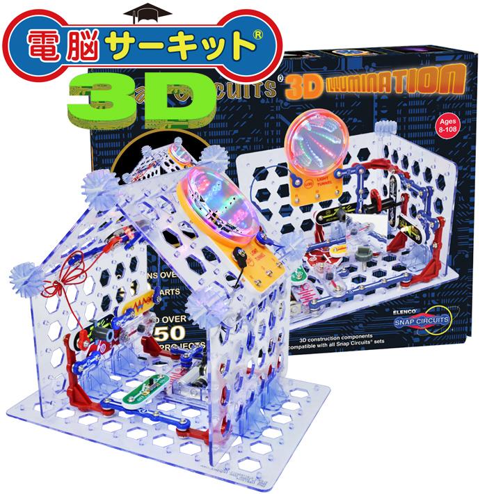 【正規品】 知育玩具 パズル 子供 おもちゃ 電脳サーキット 3D 電子回路 学べる 電子ブロック 電子玩具 科学 空間認識能力 指先 知育