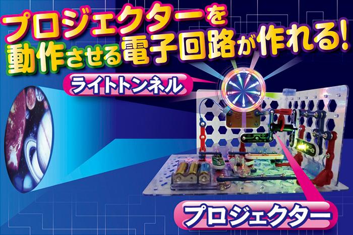 【正規品】 知育玩具 パズル 子供 おもちゃ 電脳サーキット 3D 電子回路 学べる 電子ブロック 電子玩具 科学