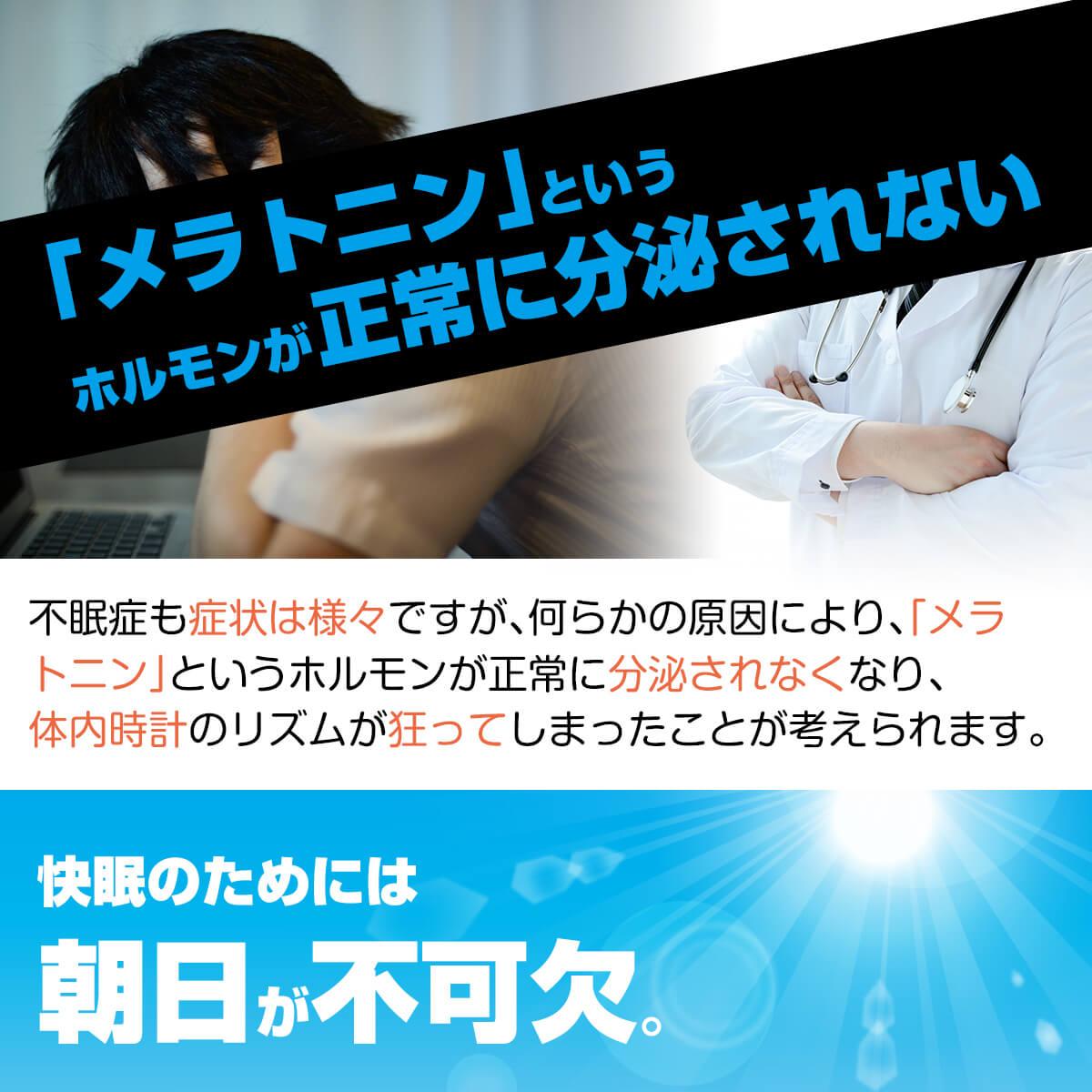 不眠 グッデイライト 不眠症 睡眠 トリプトファン セロトニン メラトニン 10000 光治療器 日光浴 ルクス ケルビン 光療法