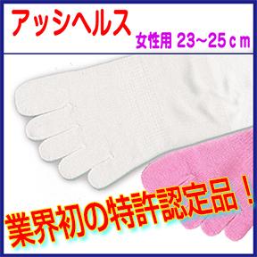 逆撚糸 五本指 ソックス 靴下 アッシヘルス 女性用 5本指 23-25cm