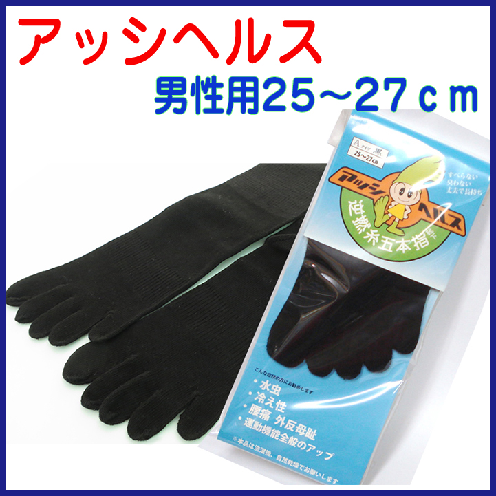 逆撚糸 五本指 ソックス 靴下 アッシヘルス 男性用 5本指 25-27cm 黒