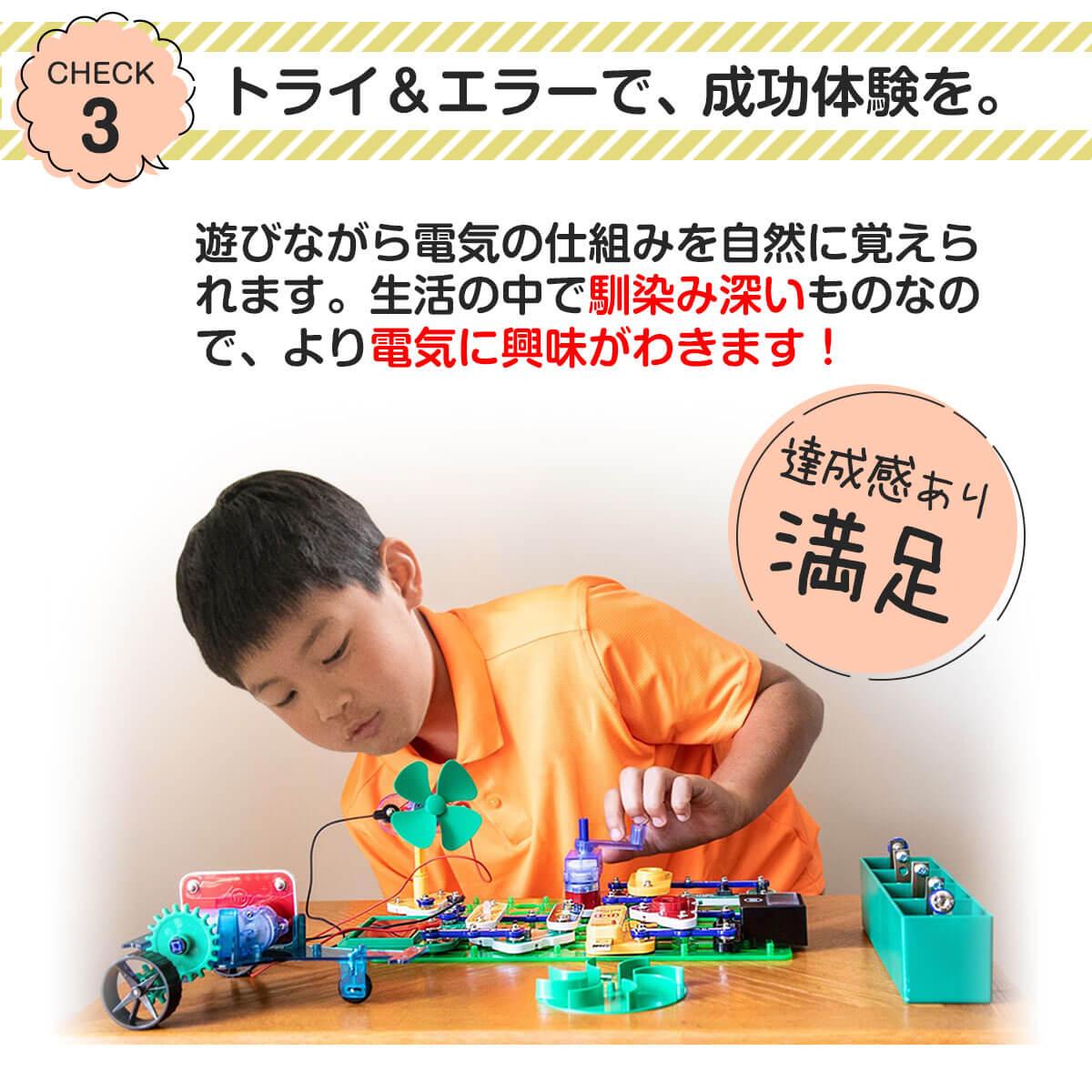 【正規品】 自由研究 子供 宿題 夏休み 電脳サーキット エコロジー 自然エネルギー 電気とは 手作り 電気の作り方 発電 仕組み 知育玩具 電子ブロック 電子玩具 科学 おもちゃ