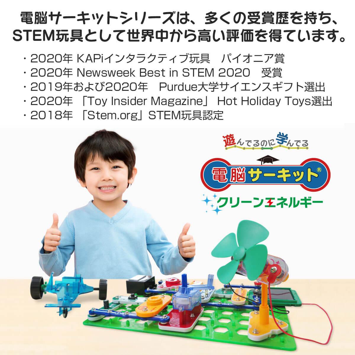 【正規品】 SDGs 脱炭素 EVシフト 自由研究 子供 宿題 夏休み 電脳サーキット クリーンエネルギー 自然エネルギー 電気とは 手作り 電気の作り方 発電 仕組み 知育玩具 電子ブロック 電子玩具 科学 おもちゃ