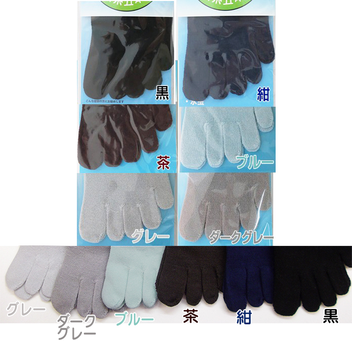 逆撚糸 五本指 ソックス 靴下 アッシヘルス 男性用 5本指 26-28cm