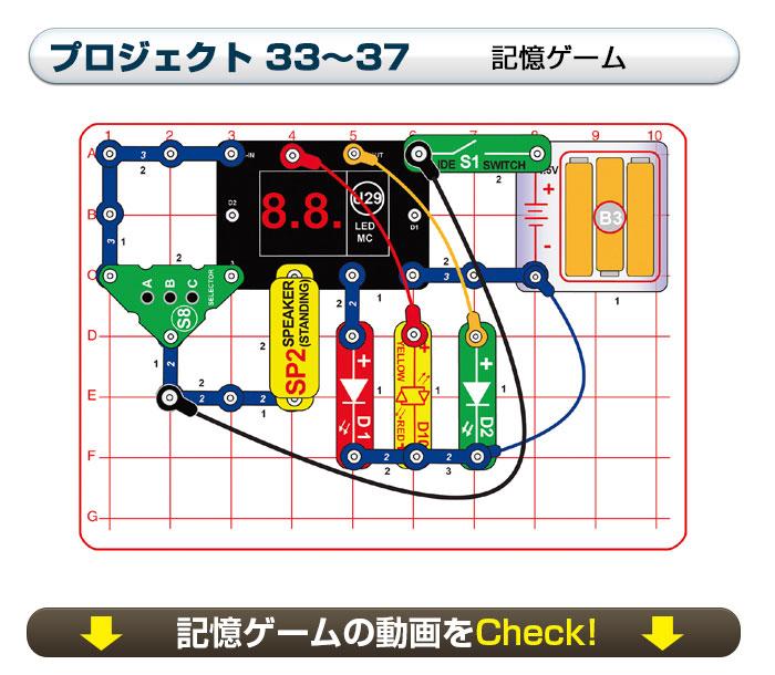 正規品 電脳サーキット プレイ 自分で作った回路でゲームが楽しめるAI時代の知育玩具 子供 電子玩具 科学 おもちゃ