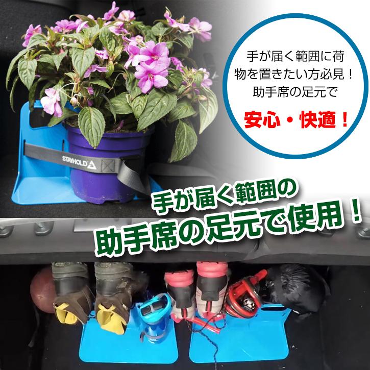 カー用品 トランク 荷物 飛散 防止 STAY HOLD メトロ 3/4サイズ 固定ツール