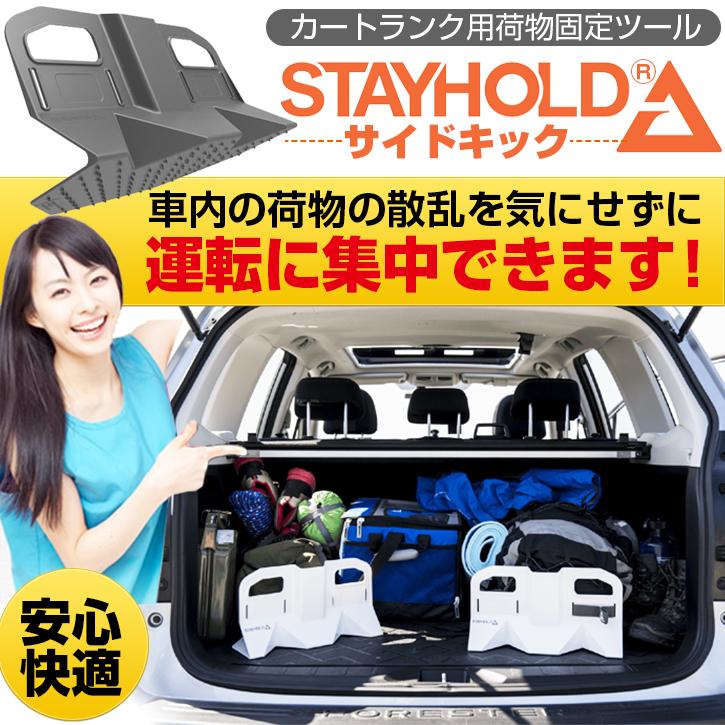 カー用品 トランク 荷物 飛散 防止 固定 ツール STAY HOLD サイドキック ゴムライナー専用