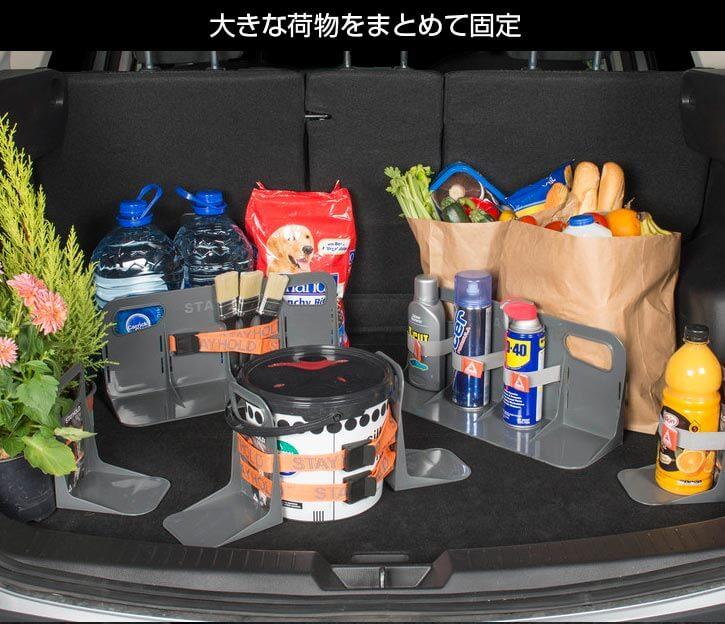 カー用品 トランク 荷物 固定 散乱 防止 STAY HOLD専用 荷物固定ストラップ