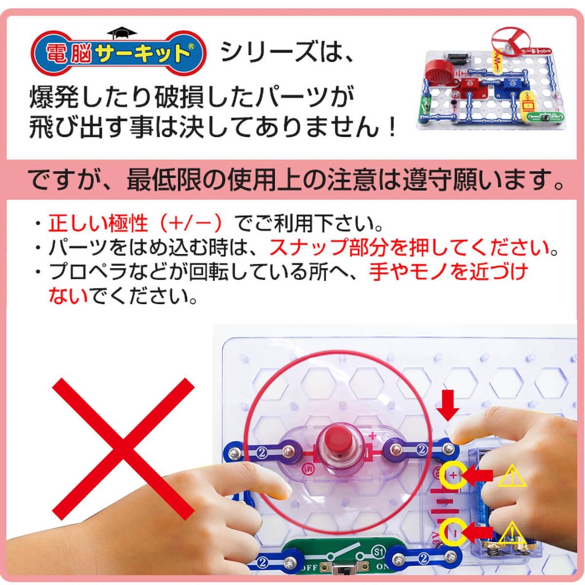 【正規品】 知育玩具 子供 おもちゃ 6歳 電脳サーキット 100 小学生 電子回路 電気回路 電子ブロック 電子玩具 おすすめ 科学 サイエンス 玩具 指先 実験セット ダッシュ dash 英脳フォニックス