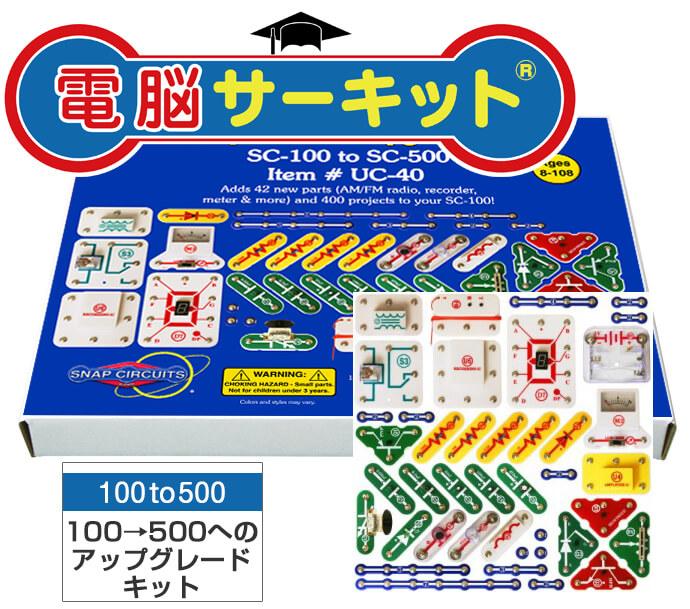 【正規品】 知育玩具 子供 おもちゃ 6歳 電脳サーキット アップグレードキット100to500 電子回路 学べる 電子ブロック
