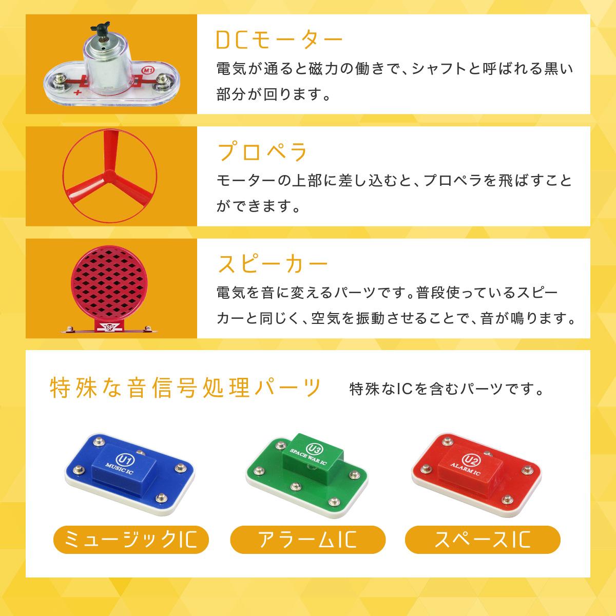 【正規品】 知育玩具 おもちゃ 電脳サーキット 300 電子回路が学べる 電子ブロック 子供 電子玩具 科学 実験 回路パズル