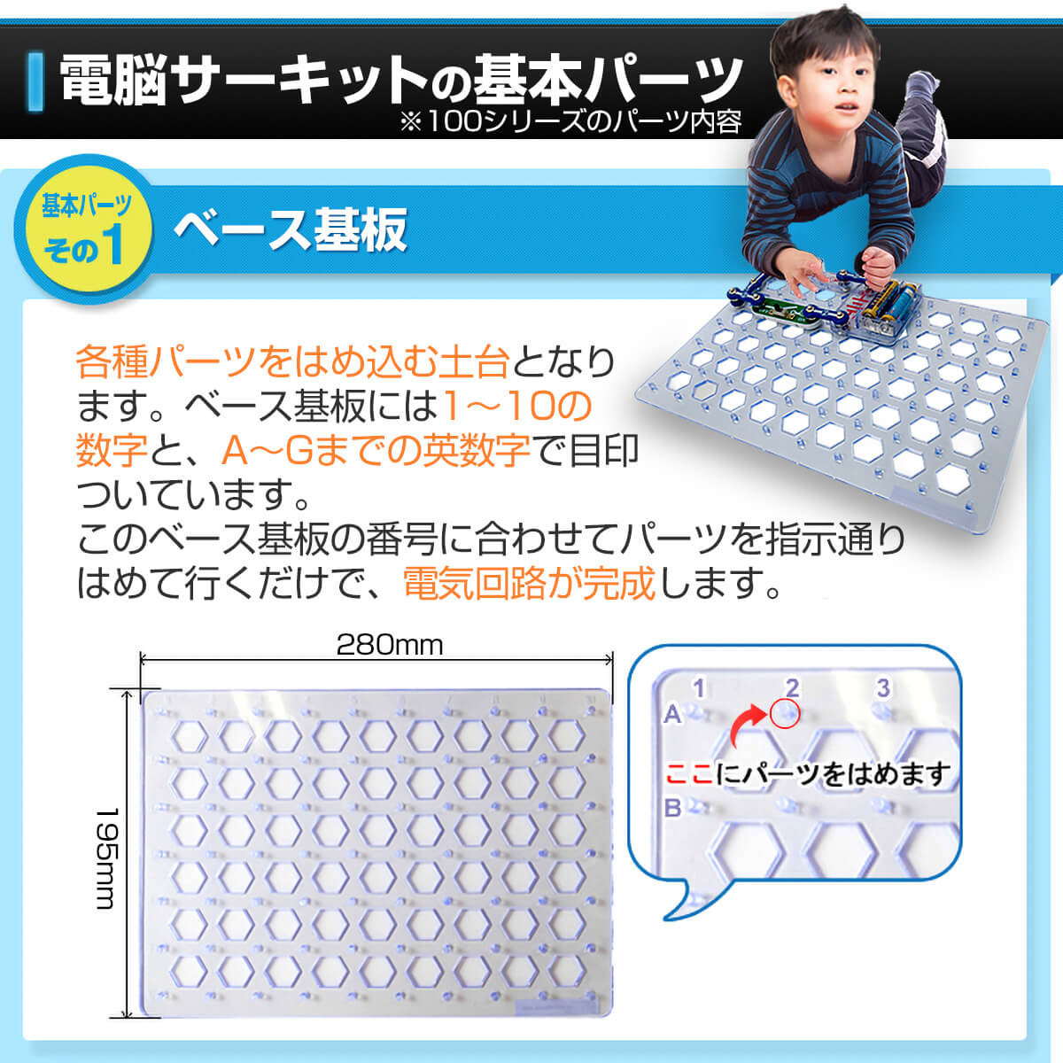 【正規品】 知育玩具 おもちゃ こども 小学生 電脳サーキット 300 電気回路 電子回路が学べる 電子ブロック 子供 電子玩具 電気の仕組み 科学 実験 回路パズル 指先