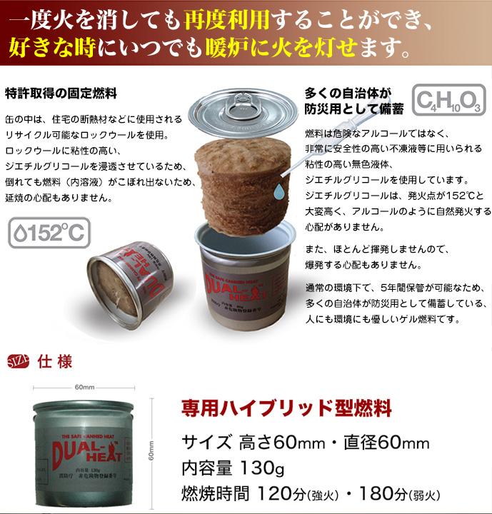 テーブル暖炉 火 炎 クリスタルファイヤー専用 安全固形燃料ノンエタノール(燃料缶単体販売) 癒し 音楽