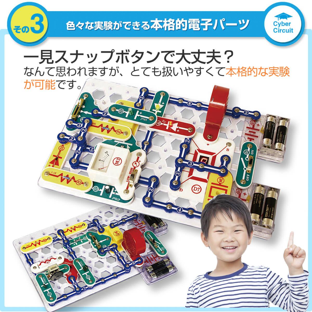 【正規品】 電子回路 子供 おもちゃ 小学生 知育玩具 電脳サーキット 500 電子ブロック 電子玩具 電池の仕組み 科学 こども 回路パズル 指先の知育 指先知育 おすすめ