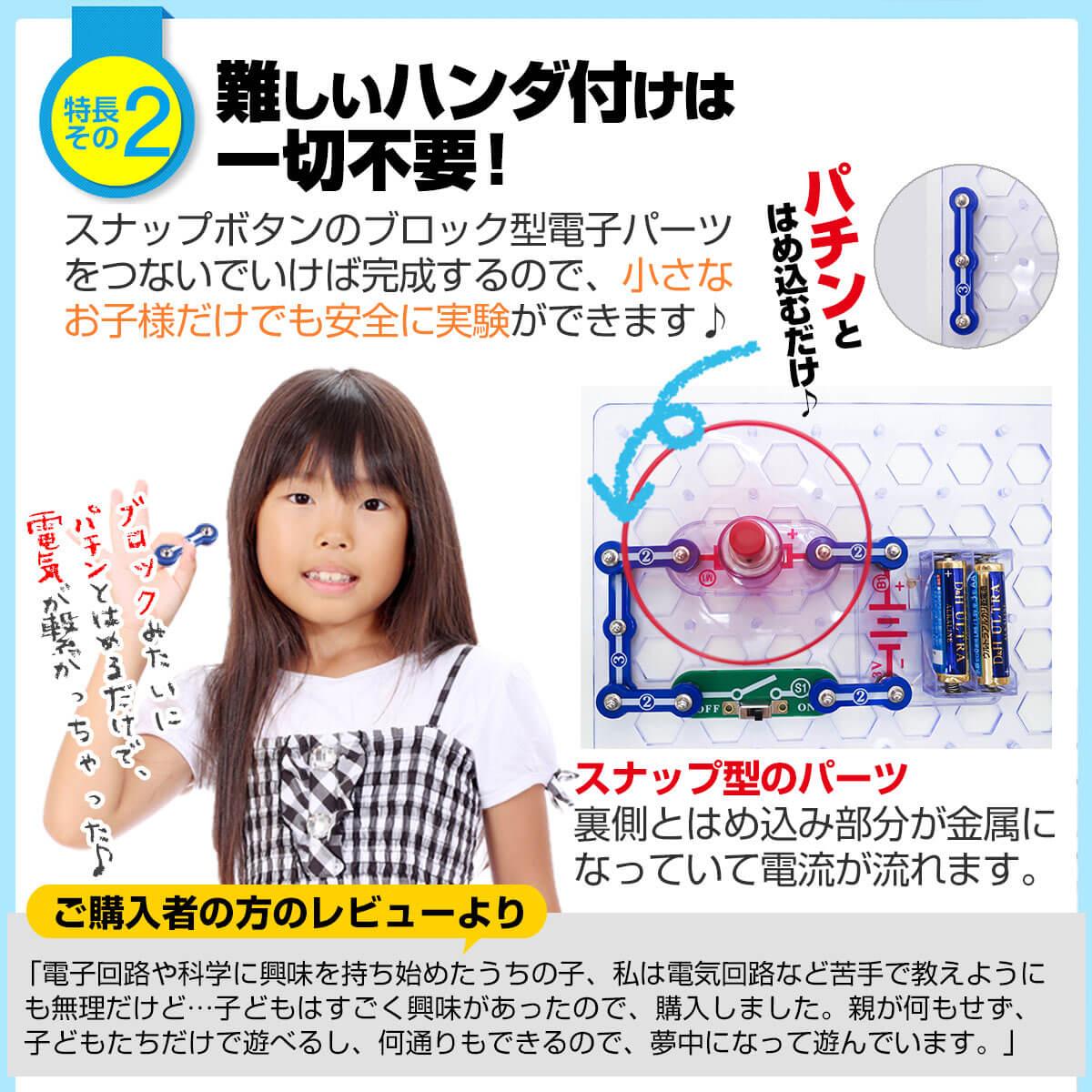 【正規品】 電子回路 子供 おもちゃ 知育玩具 電脳サーキット 500 電子ブロック 電子玩具 科学 回路パズル