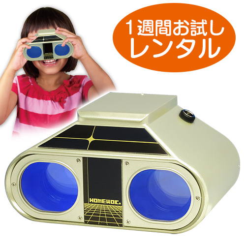 【往復送料無料】 視力回復トレーニング ホームワック1週間お試し1,000円レンタル 視力回復 視力アップ 近視 クロセチン ラッピング対象外