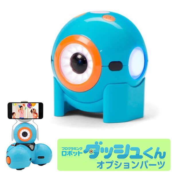 プログラミングロボット ドットちゃん ダッシュくんのお友達 Dot プログラミング オプション